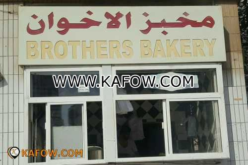 Brothers Bakery