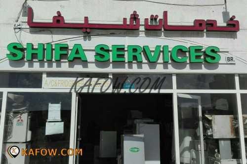 خدمات شيفا فرع