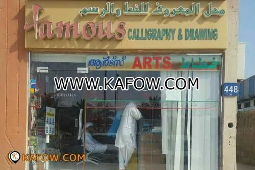 Famous Calligraphy & Drawing