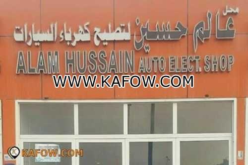 محل عالم حسين لتصليح كهرباء السيارات