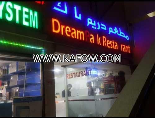Dream Park Restaurant