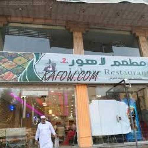 Lahore Place Restaurant