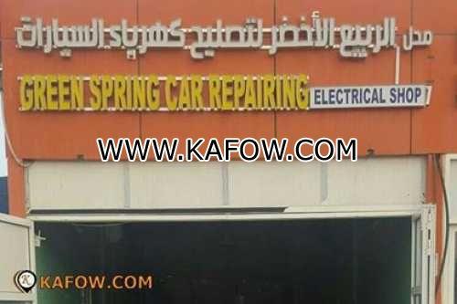 محل الربيع الاخضر لتصليح كهرباء السيارات