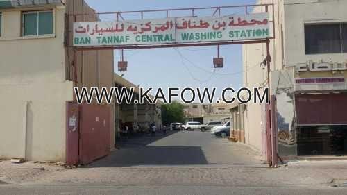 Ban Tannaf Central Washing Station