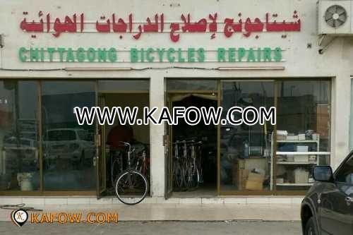 شيتاجونج لاصلاح الدراجات الهوائية