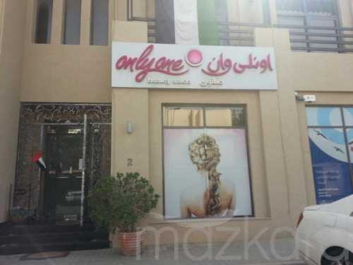 Only One Beauty Lounge