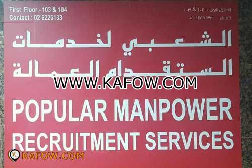 Popular Manpower Recruitment Services