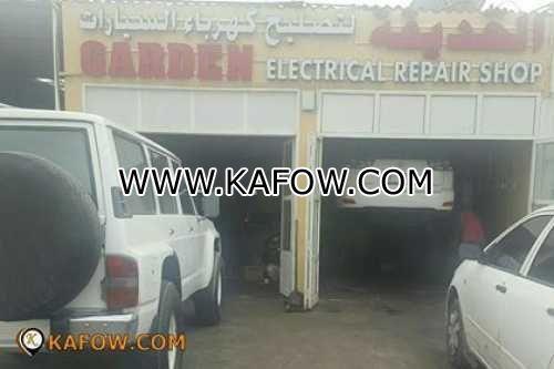 محل الحديقة لتصليح كهرباء السيارات