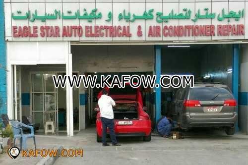 ايجل ستار لتصليح كهرباء ومكيفات السيارات