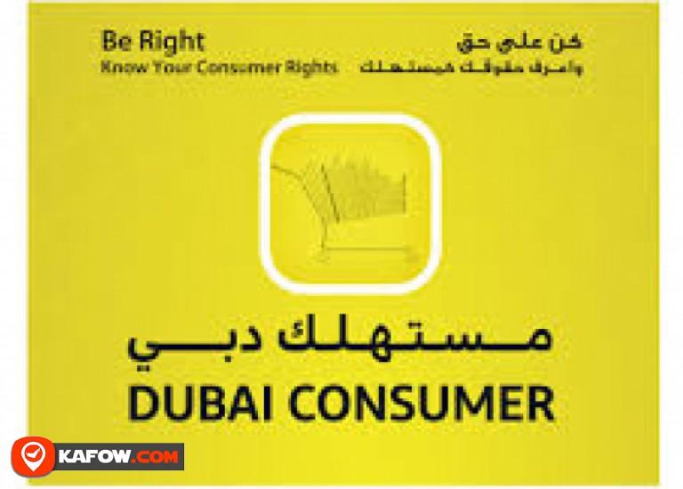 حقوق المستهلك