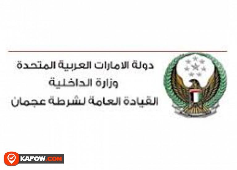 الإدارة العامة لشرطة عجمان