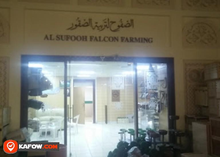 Al Sufouh Free Falcons Trading