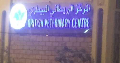مركز البريطاني لطب البيطرة
