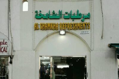 al shamkha refreshments