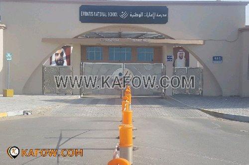 مدرسة الامارات الوطنية الخاصة