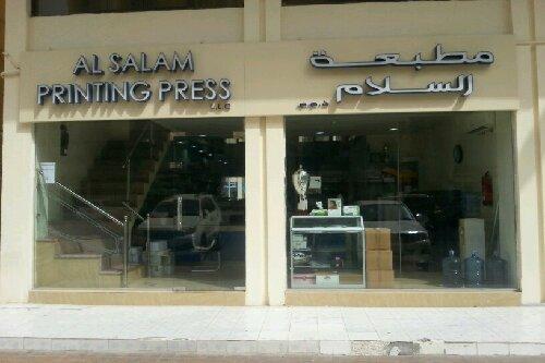 alsalam printing