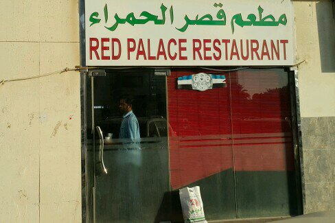 red palace resturant